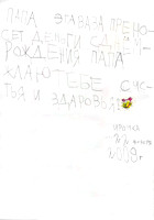 Scan-091213-0015